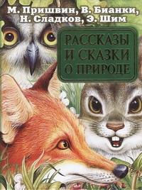 Рассказы и сказки о природе Цыганков И.