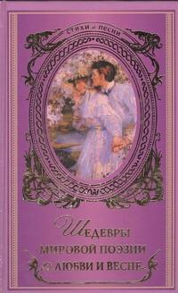 Шедевры мировой поэзии о любви и весне - фото 1