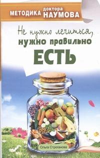 Строганова Ольга - Методика доктора Наумова. Не нужно лечиться, нужно правильно есть обложка книги
