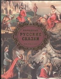 Народные русские сказки Афанасьев А.Н.