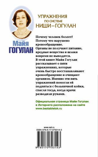 Упражнения по системе Ниши-Гогулан Гогулан М.Ф.