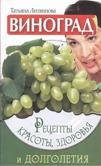 Литвинова Т. - Виноград. Рецепты красоты, здоровья и долголетия обложка книги