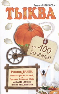 Литвинова Т. - Тыква от 100 болезней обложка книги