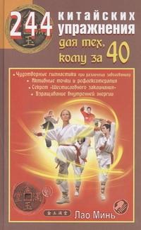 244 китайских упражнения для тех, кому за 40 Минь Л.
