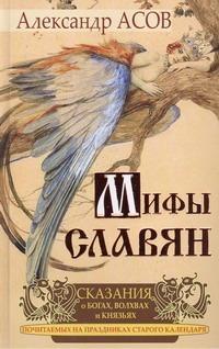 Сказания о богах, волхвах и князьях, почитаемых на праздниках старого календаря - фото 1