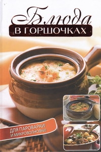 Блюда в горшочках для пароварки и микроволновки Бойко Е.А.