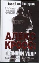Джеймс Паттерсон - Алекс Кросс: двойной удар' обложка книги