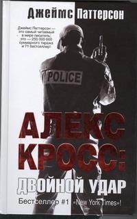 Джеймс Паттерсон - Алекс Кросс: двойной удар обложка книги