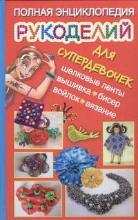 Данкевич Е.В. Полная энциклопедия рукоделий для супердевочек
