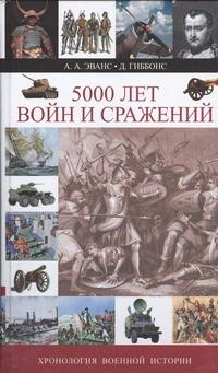 5000 лет войн и сражений Эванс А