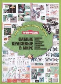 Самые красивые в мире: бабочки, жуки, стрекозы, цикады, кузнечики, пауки и скорп Гаврюшин Дмитрий Иванович