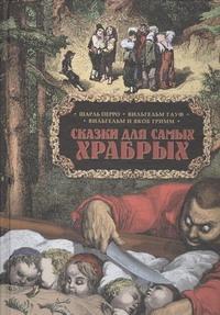 Сказки для самых храбрых Перро Ш.