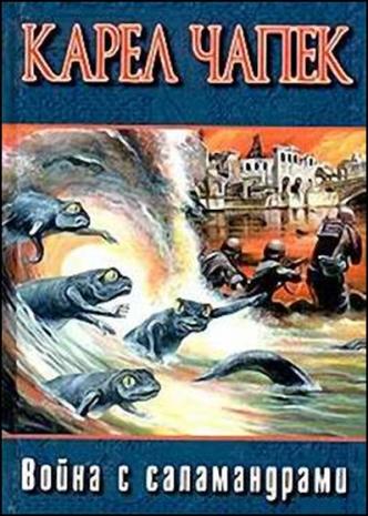 Чапек К. - Война с саламандрами обложка книги