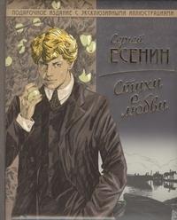 Стихи о любви Есенин С. А.
