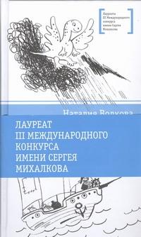 На белом листочке Волкова Н.Г.