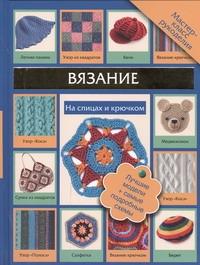 Татьянина Т.И. - Вязание на спицах и крючком обложка книги