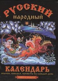 Русский народный календарь - фото 1
