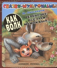 Успенский Э.Н. Как волк теленочку все-таки мамой был...