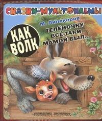 Союзмультфильм представляет(Любимая книжка)