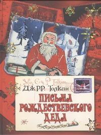 Письма Рождественского Деда