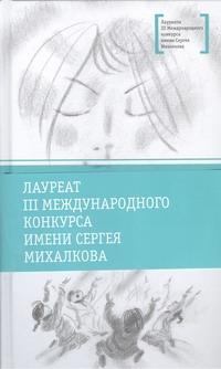 Луноликой матери девы Богатырева И.С.