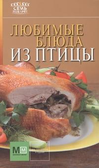 Любимые блюда из птицы .