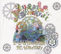 Успенский Э.Н. - Гарантийные человечки (на CD диске) обложка книги