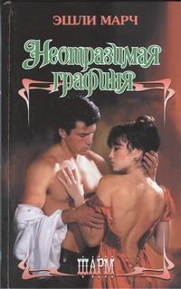 Эшли Марч - Неотразимая графиня обложка книги