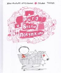 Арру-Виньо Жан-Филипп - Рита и Бублик за покупками обложка книги