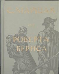 Собрание сочинений. В четырех томах. Избранные переводы.[Т.2.] Из Роберта Бернса Маршак С.Я.