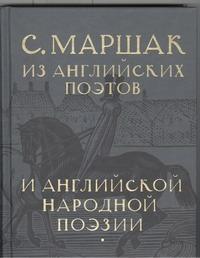 Собрание сочинений. В четырех томах. Избранные переводы. Т.3. Из английских поэт