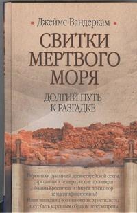 Вандеркам Джеймс - Свитки Мертвого моря. Долгий путь к разгадке обложка книги