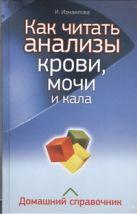 Измайлова Инна - Как читать анализы крови, мочи и кала' обложка книги