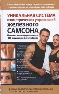 Уникальная система изометрических упражнений Железного Самсона Драбкин Александр