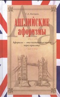 Английские афоризмы Матвеев С.А.
