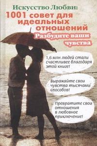 Годек Грегори - Искусство любви: 1001 совет для идеальных отношений обложка книги