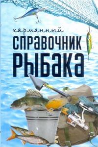Карманный справочник рыбака Сингаевский В.Н.