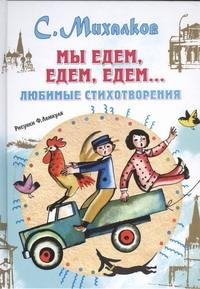 Михалков С.В. - Мы едем, едем, едем... обложка книги