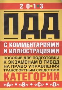 Правила дорожного движения с комментариями и иллюстрациями. 2013