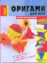 Тойбнер Армин Оригами для всех на все случаи жизни тойбнер армин фигурки и игрушки из бумаги и яиц
