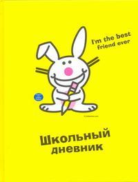 Дневник шк.тв.Кролик Bunny-45270