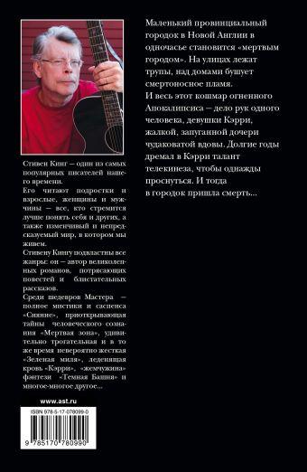 Кэрри С. Кинг