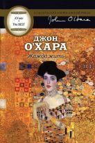 Д. О`Хара - Жажда жить' обложка книги
