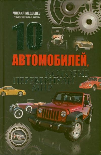 Медведев М.М. - 10 автомобилей, которые перевернули мир обложка книги