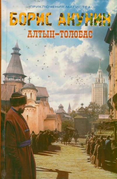 Алтын-толобас Акунин Б.
