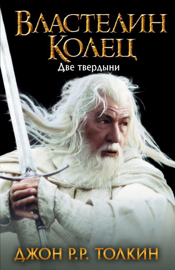 Властелин Колец. Две твердыни Толкин Д.Р.Р.