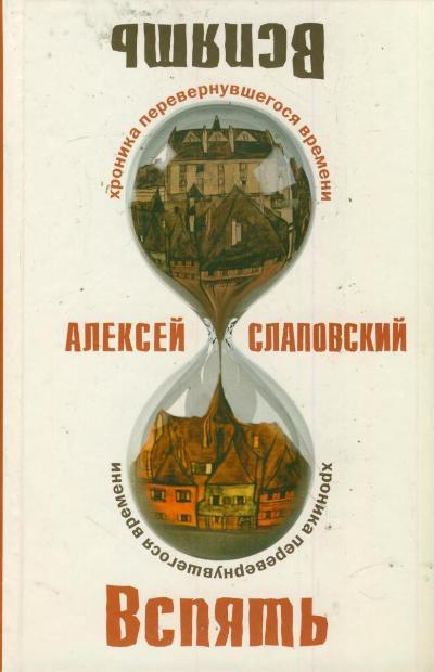 Вспять. Хроника перевернувшегося времени Слаповский А.И.