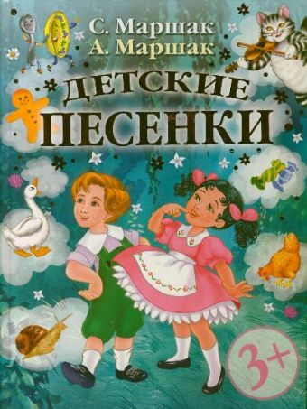 Детские песенки Маршак С.Я.