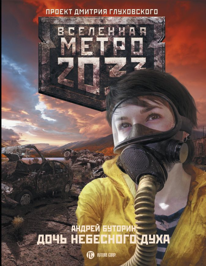 Андрей Буторин - Метро 2033: Дочь небесного духа обложка книги