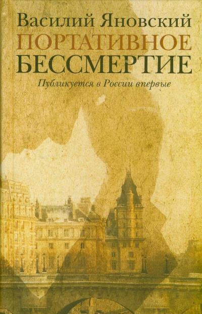 Портативное бессмертие от book24.ru